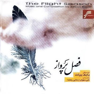 دانلود آلبوم مانی رهنما فصل پرواز