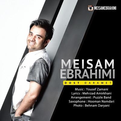 دانلود آهنگ جدید میثم ابراهیمی دوست دارمت