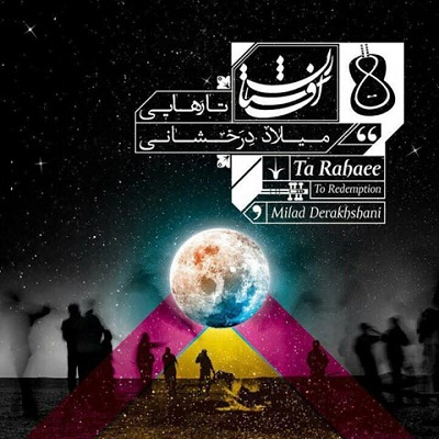 دانلود آلبوم میلاد درخشانی افشارستان 2 تا رهایی