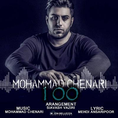 دانلود آهنگ جدید محمد چناری 100