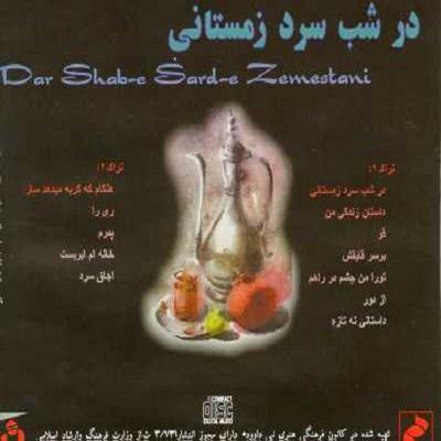 دانلود آلبوم محمد نوری در شب سرد زمستانی