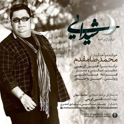 دانلود آهنگ محمد رضا مقدم شیدایی (تیتراژ برنامه 95)
