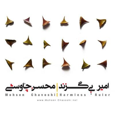 دانلود آهنگ جدید محسن چاوشی چنگیز