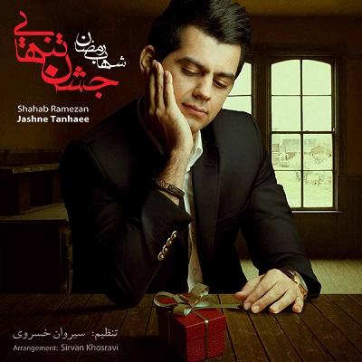 دانلود آلبوم شهاب رمضان جشن تنهایی
