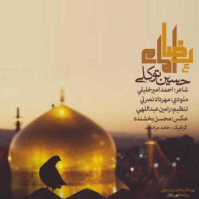 دانلود آهنگ حسین توکلی امام رضا (ع) (تیتراژ برنامه شهر باران)