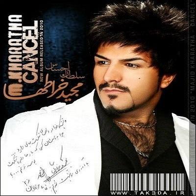 دانلود آلبوم مجید خراطها کنسل