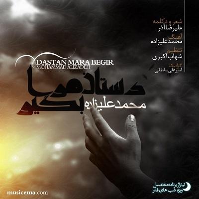 دانلود آهنگ جدید محمد علیزاده دستان مرا بگیر (تیتراژ ماه عسل شب های قدر 95)