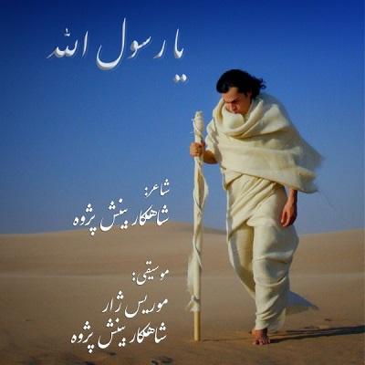 دانلود آهنگ جدید شاهکار بینش پژوه یا رسول الله