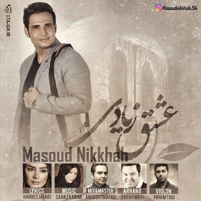 دانلود آهنگ جدید مسعود نیکخواه عشق زیادی