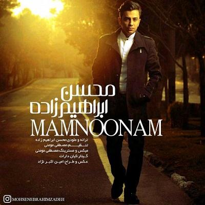 دانلود آهنگ جدید محسن ابراهیم زاده ممنونم (همه چی وقتی شروع شد که دلم)