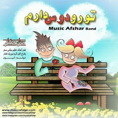 دانلود آهنگ جدید و شاد گروه موزیک افشار (با صدای کیوان) تورو دوس دارم