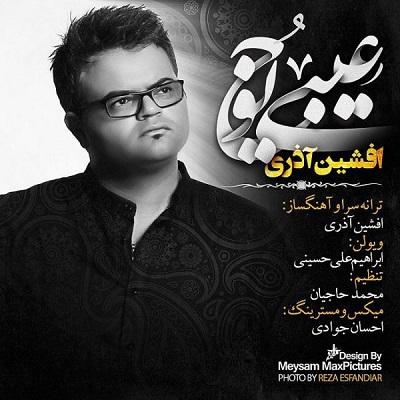 دانلود آهنگ جدید افشین آذری عیبی یوخ (ترکی)