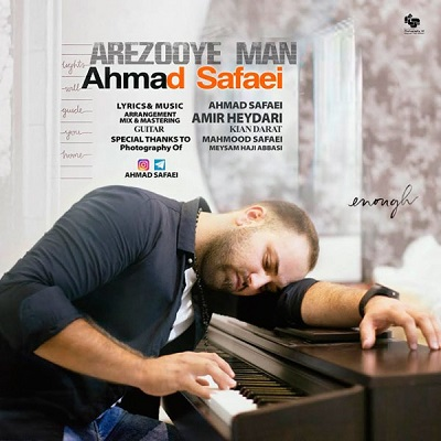 دانلود آهنگ احمد صفایی آرزوی من