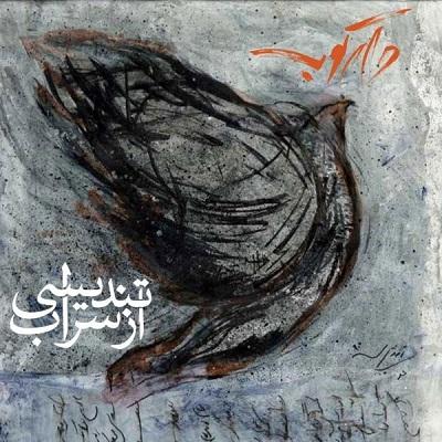 دانلود آهنگ گروه دارکوب تندیسی از سراب