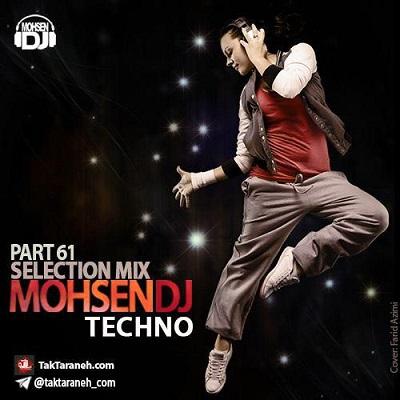 دانلود میکس جدید MOHSEN DJ موزیک خارجی باکلام در سبک تکنو مناسب ورزش