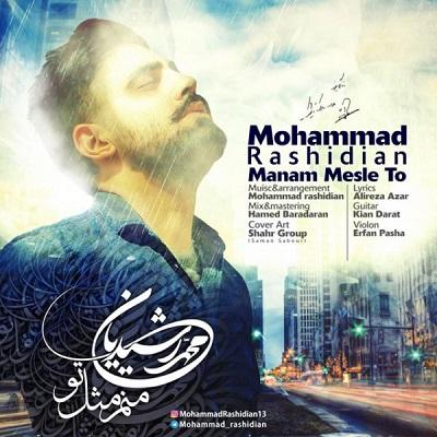 دانلود آهنگ محمد رشیدیان منم مثل تو