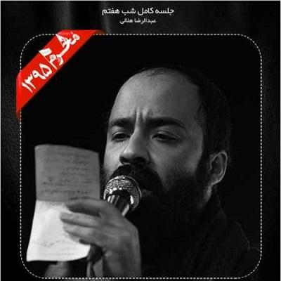 دانلود مداحی جدید عبدالرضا هلالی شب هفتم محرم 95