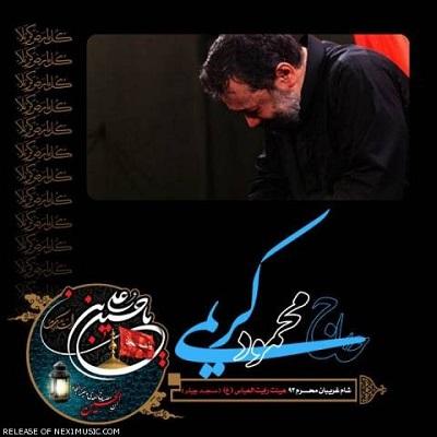 دانلود نوحه محمود کریمی غریبونه
