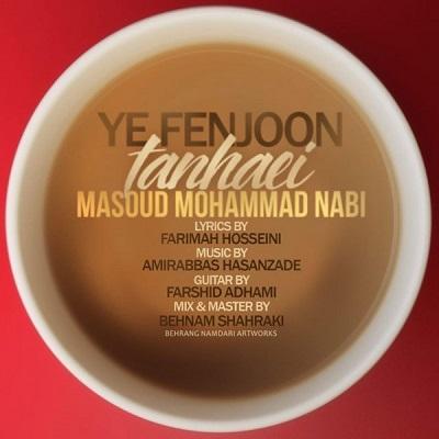 دانلود آهنگ مسعود محمد نبی یه فنجون تنهایی