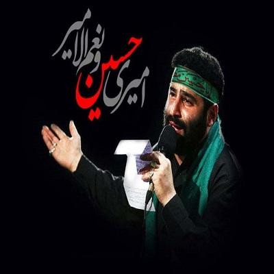 دانلود مداحی جدید حاج سید مهدی میرداماد شب دوم محرم 95