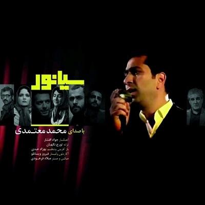 دانلود آهنگ جدید محمد معتمدی سیانور ( تیتراژ فیلم )