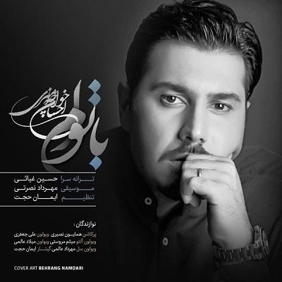 دانلود آهنگ جدید احسان خواجه امیری با توام (تیتراژ هشت و نیم دقیقه)