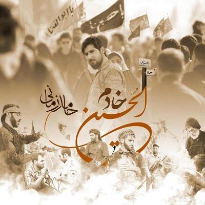 دانلود آهنگ حامد زمانی خادم الحسین