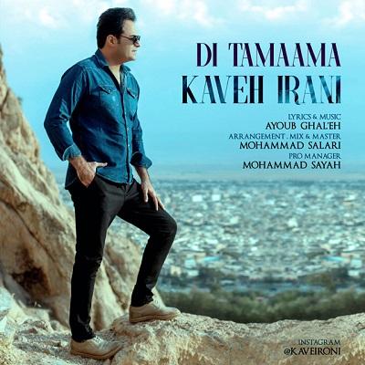 دانلود آهنگ کاوه ایرانی دی تمامه