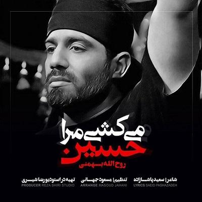 دانلود آهنگ نوحه روح الله بهمنی میکشی مرا حسین