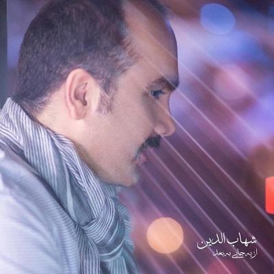 دانلود آهنگ شهاب الدین از یه جایی به بعد
