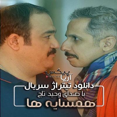 دانلود آهنگ تیتراژ ابتدایی / پایانی سریال همسایه ها از وحید تاج
