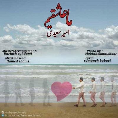 دانلود آهنگ امیر سعیدی ما عاشقیم