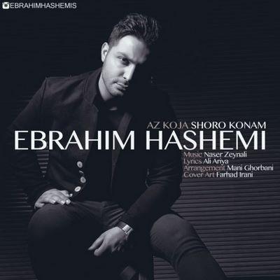 دانلود آهنگ ابراهیم هاشمی از کجا شروع کنم