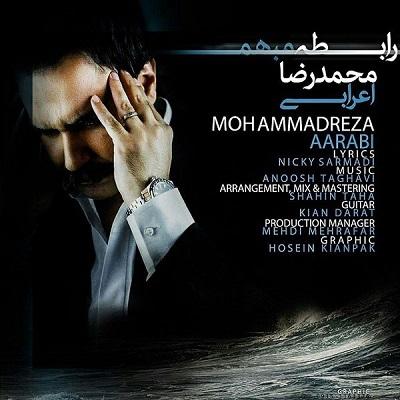 دانلود آهنگ محمد رضا اعرابی رابطه مبهم