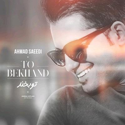 دانلود آهنگ شاد جدید احمد سعیدی تو بخند (آرومم وقتی اینجایی با تو شیرینه تنهایی)