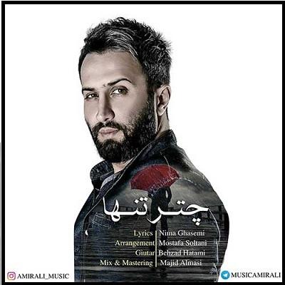 دانلود آهنگ جدید امیر علی چتر تنها (روی گونمه نم نم بارون)