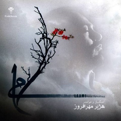 دانلود آهنگ جدید هژیر مهرافروز بازگشت (بی کلام)
