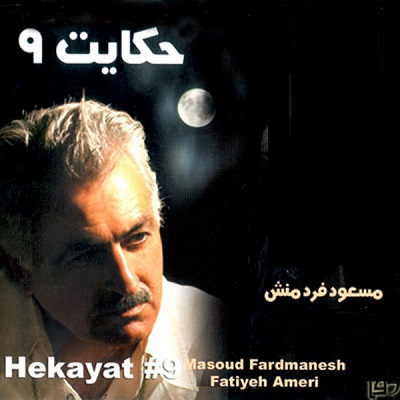 دانلود آهنگ مسعود فردمنش روزهای سخت