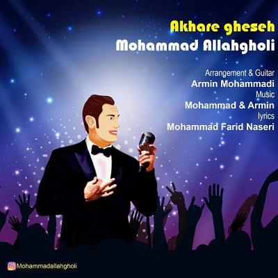 دانلود آهنگ محمد الله قلی آخر قصه (می دونم دوری عزیزم)