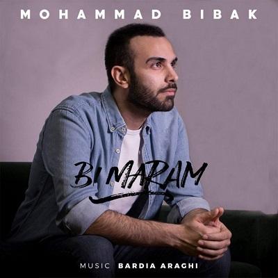دانلود آهنگ جدید محمد بی باک بی مرام (این آرزوست برام کپشنم نباشه)