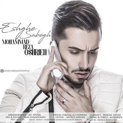 دانلود آهنگ جدید محمد رضا عشریه عشق سابق (چقدر که این شماره)
