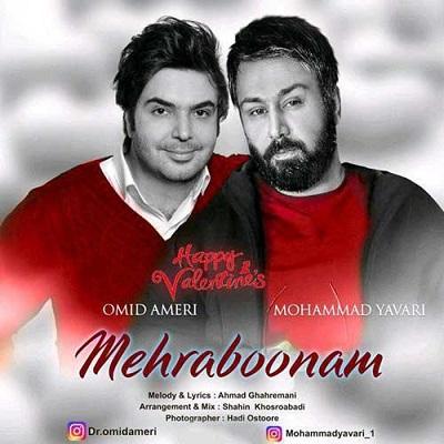 دانلود آهنگ جدید امید عامری و محمد یاوری مهربونم (هم زبونم عاشق تو من میمونم)
