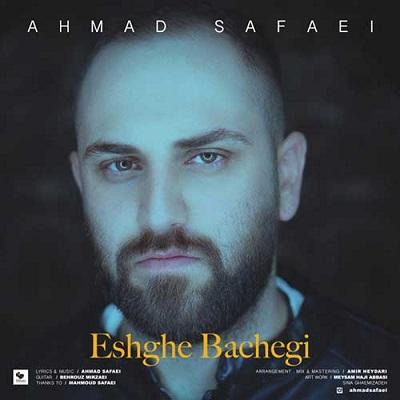 دانلود آهنگ احمد صفایی عشق بچگی (عاشق میشی تو بچگی)