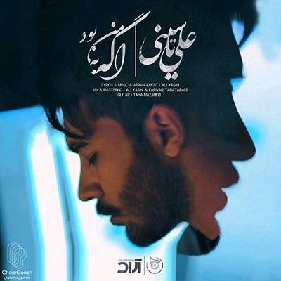 دانلود آهنگ جدید علی یاسینی اگه به من بود (که دیدنتو ممنوع میکردم)