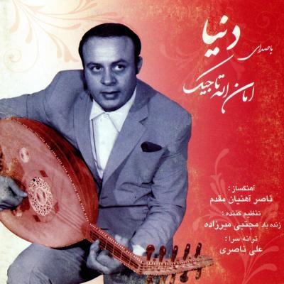 دانلود آهنگ امان الله تاجیک نگاه تو