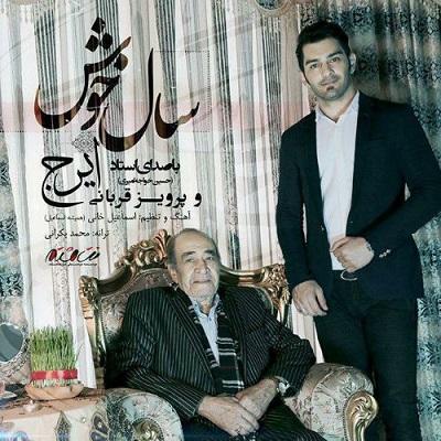 دانلود آهنگ ایرج خواجه امیری و پرویز قربانی سال خوش