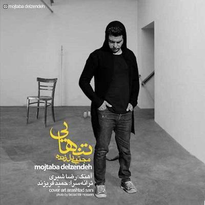 دانلود آهنگ مسعود نیکخواه و انوش میشکنمت (منو ببخش حرف تو)