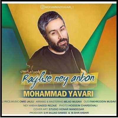 دانلود آهنگ جدید محمد یاوری رقص نی انبون (ریمیکس آهنگهای بندری)