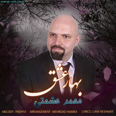 دانلود آهنگ محمد حشمتی بهار عشق (وقت گل و باغ و بهار آمده)