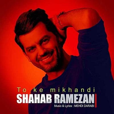 دانلود آهنگ شهاب رمضان تو که میخندی (میخوام بگم که دیوونه شدم)